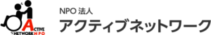 アクティブネットワークのロゴ